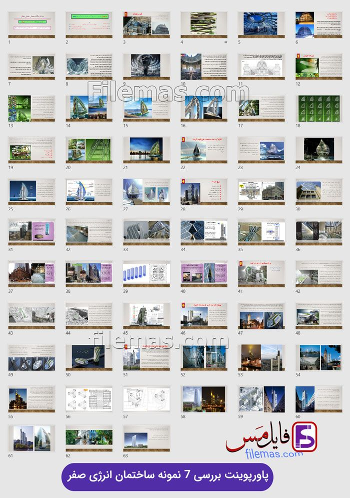 پاورپوینت بررسی 7 نمونه ساختمان انرژی صفر+ppt