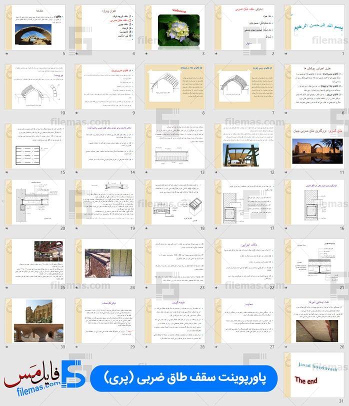 دانلود فایل بررسی سقف طاق ضربی پاورپوینت در 31 اسلاید