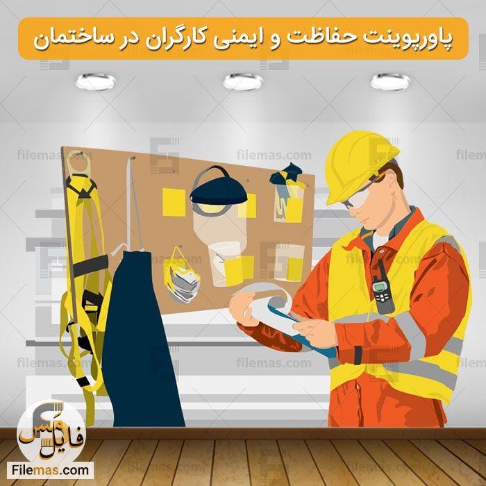 پاورپوینت ایمنی در ساختمان سازی و حفاظت در کارگاه ساختمانی
