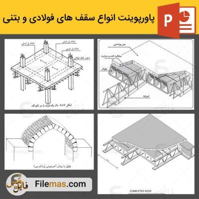 دانلود پاورپوینت انواع سقف های بتنی و فولادی در 2 سازه متفاوت