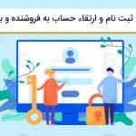 چگونه فروشنده شویم در فایلمس – ثبت نام و ارتقاء