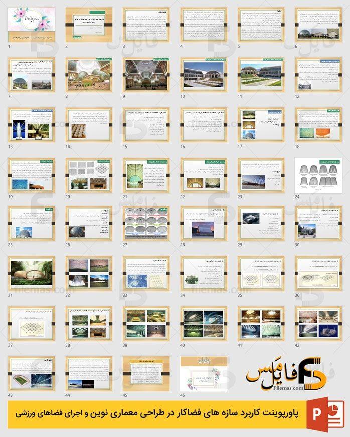 پاورپوینت کاربرد سازه های فضاکار در طراحی معماری نوین
