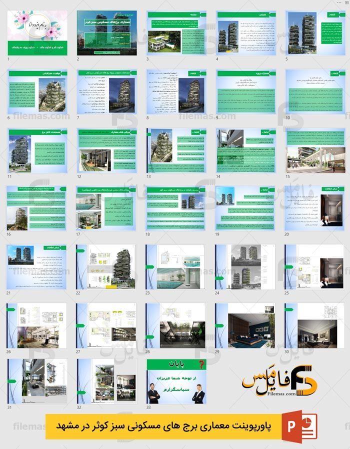 پاورپوینت برج مسکونی سبز کوثر ( پلان و معماری) - نمونه ساختمان معماری پایدار در ایران