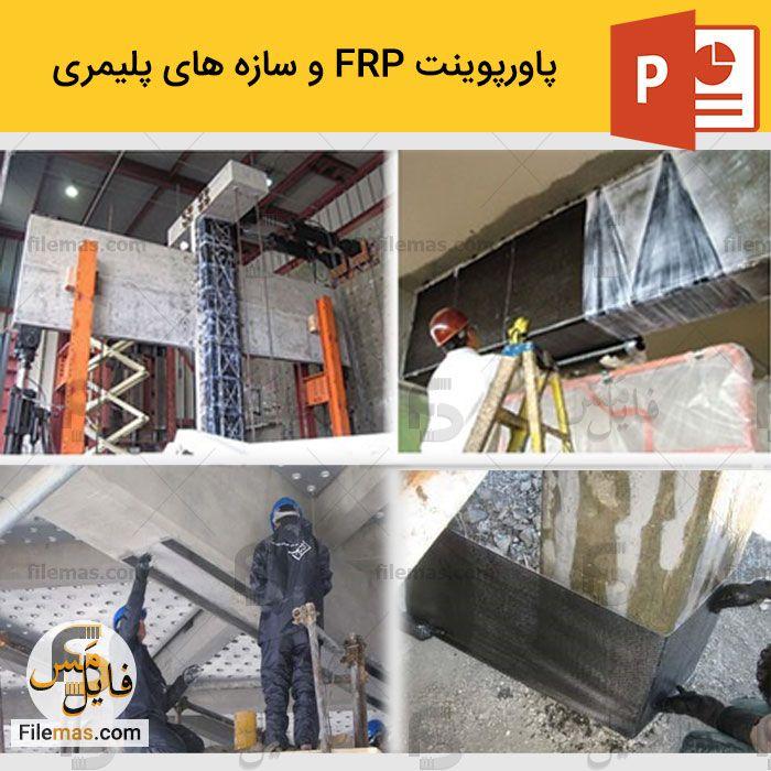 دانلود پاورپوینت frp (اف آر پی) و بررسی سازه های پلیمری در ساختمان