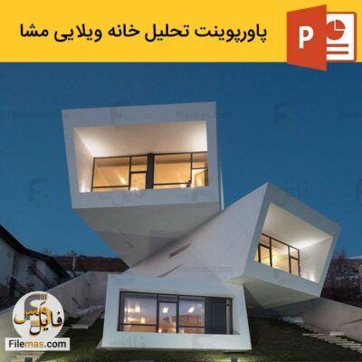 پاورپوینت خانه مشا در دماوند تهران – از نمونه های معماری پایدار در ایران