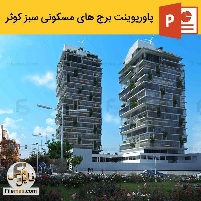 پاورپوینت برج مسکونی سبز کوثر – جامع و متفاوت | از نمونه های معماری پایدار در ایران