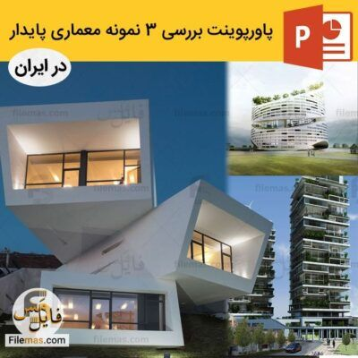 دانلود پاورپوینت بررسی نمونه های معماری پایدار – 3 نمونه از ساختمان های ایران