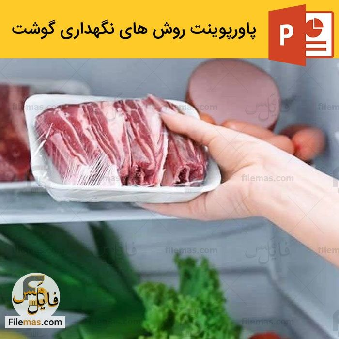 دانلود پاورپوینت بررسی روش های نگهداری گوشت در یخچال و بدون یخچال
