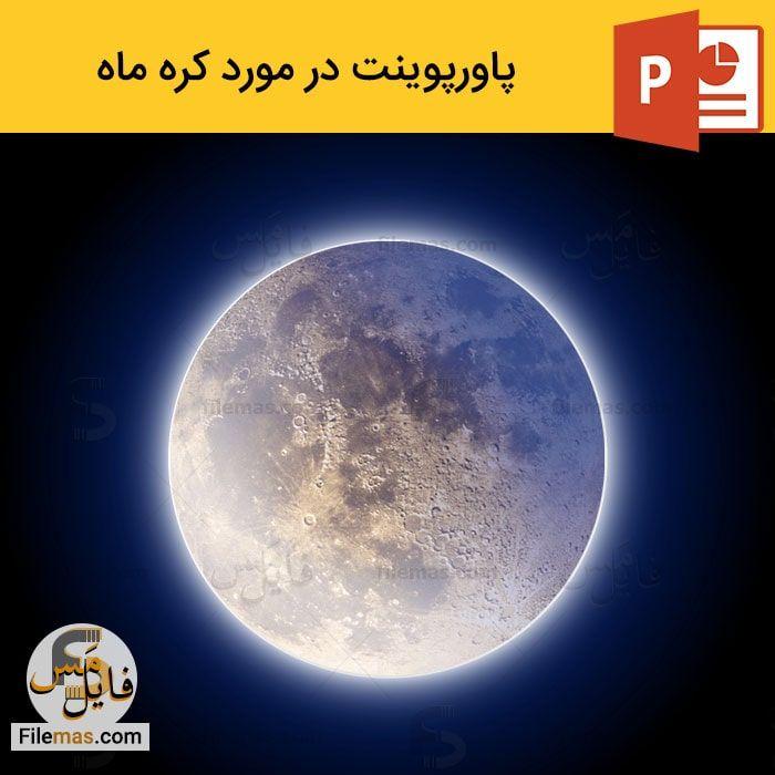 دانلود پاورپوینت در مورد کره ماه – مقاله اطلاعاتی کامل درباره سیاره ماه