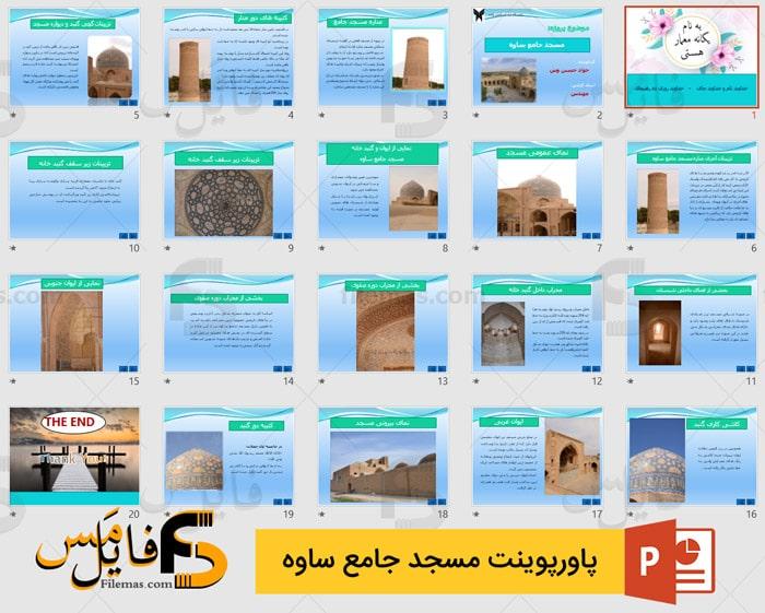 دانلود پاورپوینت مسجد جامع ساوه معماری اسلامی