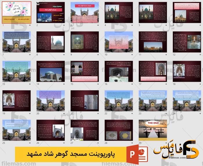 دانلود پاورپوینت معماری مسجد گوهرشاد مشهد – معماری اسلامی