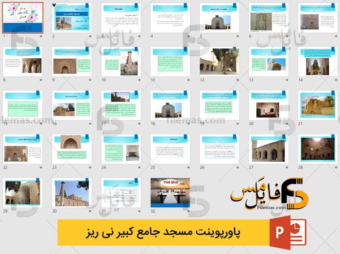 پاورپوینت درباره مسجد جامع کبیر نی ریز – معماری اسلامی