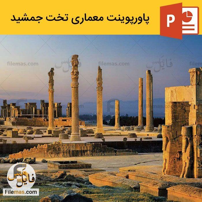 پاورپوینت معماری تخت جمشید – معماری اسلامی