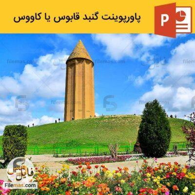 پاورپوینت گنبد قابوس یا برج آجری گنبد کاووس – معماری اسلامی