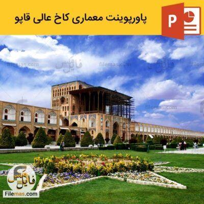دانلود پاورپوینت تحلیل کاخ عالی قاپو اصفهان – معماری اسلامی
