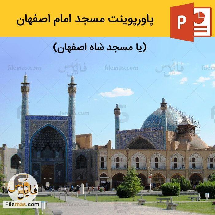 پاورپوینت تحلیل مسجد امام اصفهان (مسجد شاه اصفهان) – معماری اسلامی