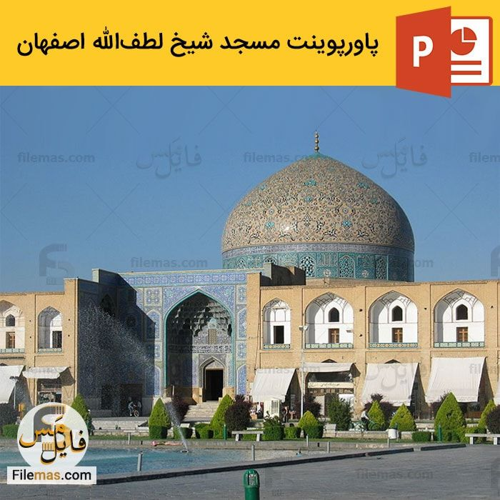 پاورپوینت مسجد شیخ لطف الله اصفهان – معماری اسلامی