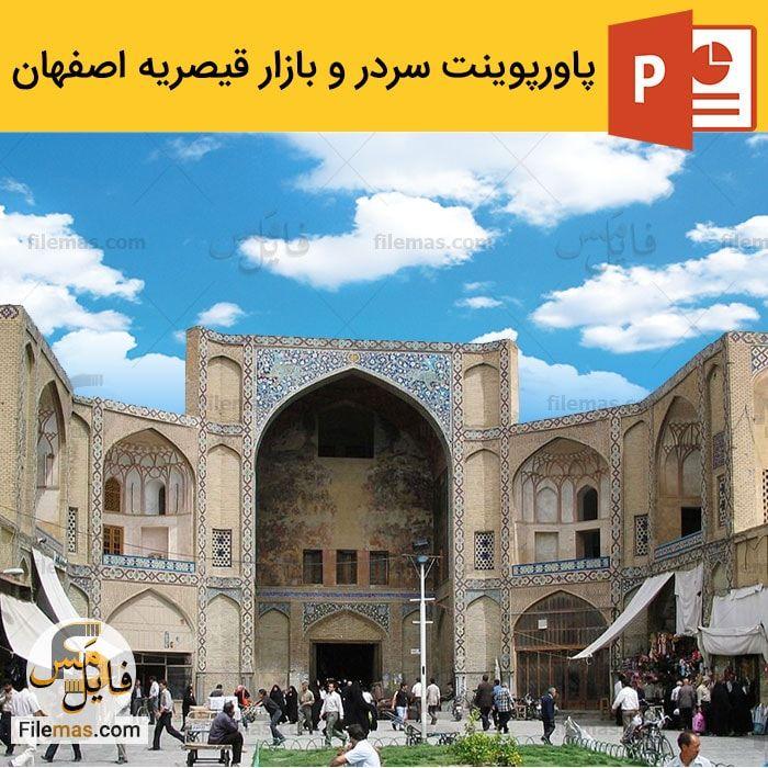 پاورپوینت بازار قیصریه اصفهان و معماری سردر قیصریه – معماری اسلامی