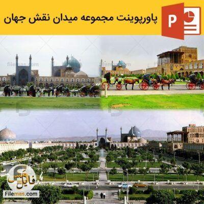 پاورپوینت معماری میدان نقش جهان اصفهان و بناها – معماری اسلامی