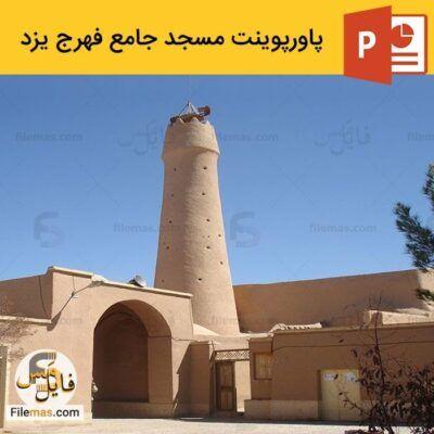 دانلود پاورپوینت مسجد جامع فهرج یزد + 2 ویدیو – معماری اسلامی