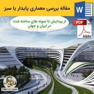 دانلود مقاله کامل در مورد معماری پایدار و سبز pdf + doc