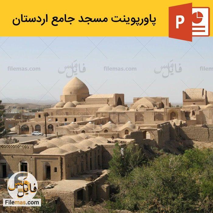 پاورپوینت مسجد جامع اردستان معماری + پلان (اولین مسجد 2 طبقه اسلام)