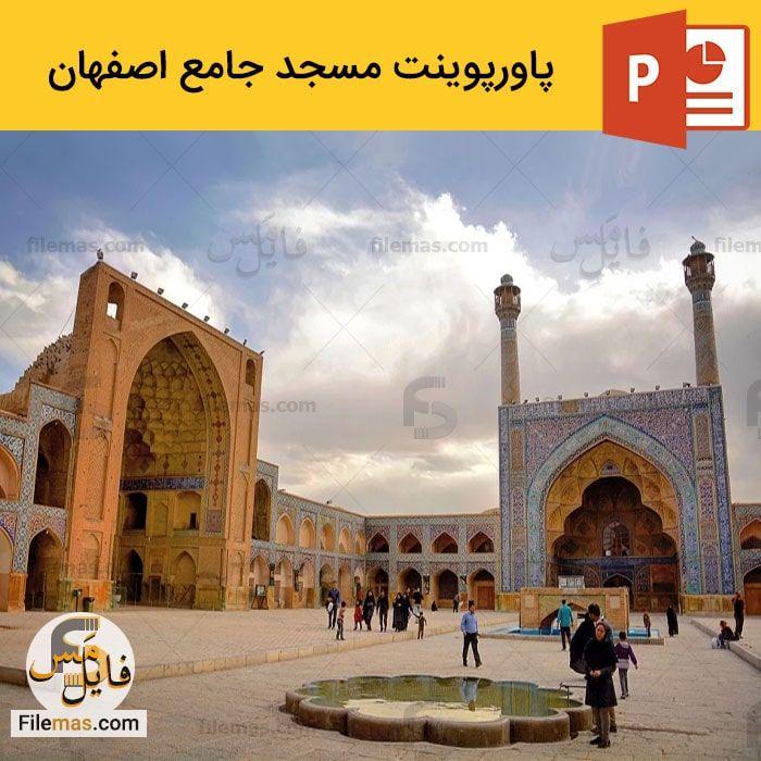 پاورپوینت معماری مسجد جامع اصفهان (مسجد جمعه یا مسجد جامع عتیق)
