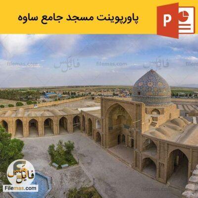 پاورپوینت مسجد جامع ساوه سلجوقی معماری اسلامی