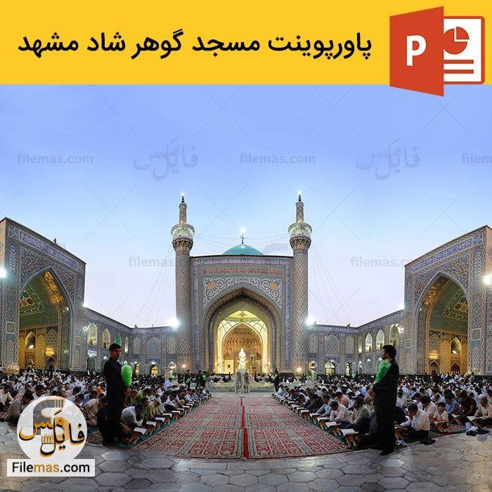 پاورپوینت معماری مسجد گوهرشاد مشهد – معماری اسلامی