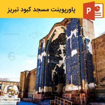 پاورپوینت مسجد کبود تبریز (تحلیل معماری با پلان) – معماری اسلامی