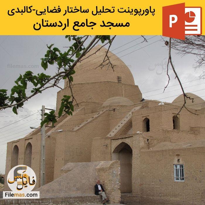 پاورپوینت تحلیل ساختار فضایی – کالبدی معماری مسجد جامع اردستان (با تفکیک لایه های تاریخی)