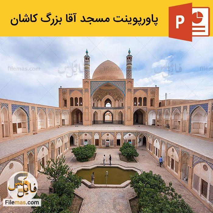 پاورپوینت مسجد آقا بزرگ کاشان (تحلیل معماری مسجد و مدرسه کاشان) – معماری اسلامی