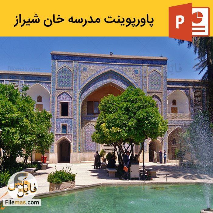 دانلود رایگان پاورپوینت مدرسه خان شیراز + ویدیو – معماری اسلامی