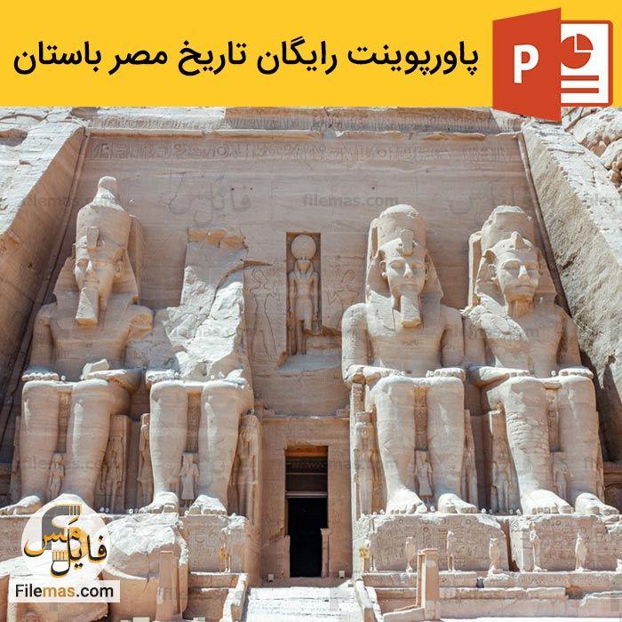 دانلود رایگان پاورپوینت در مورد معماری مصر باستان + ویدیو – معماری جهان