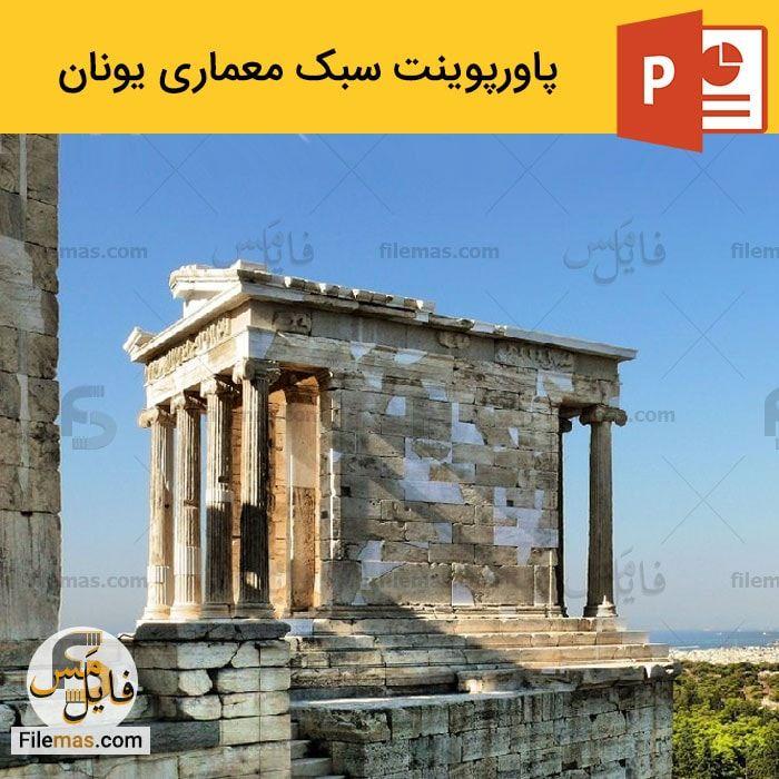 پاورپوینت در مورد معماری یونان powerpoint – معماری جهان
