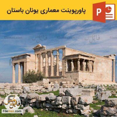 دانلود پاورپوینت معماری یونان باستان ppt – معماری جهان