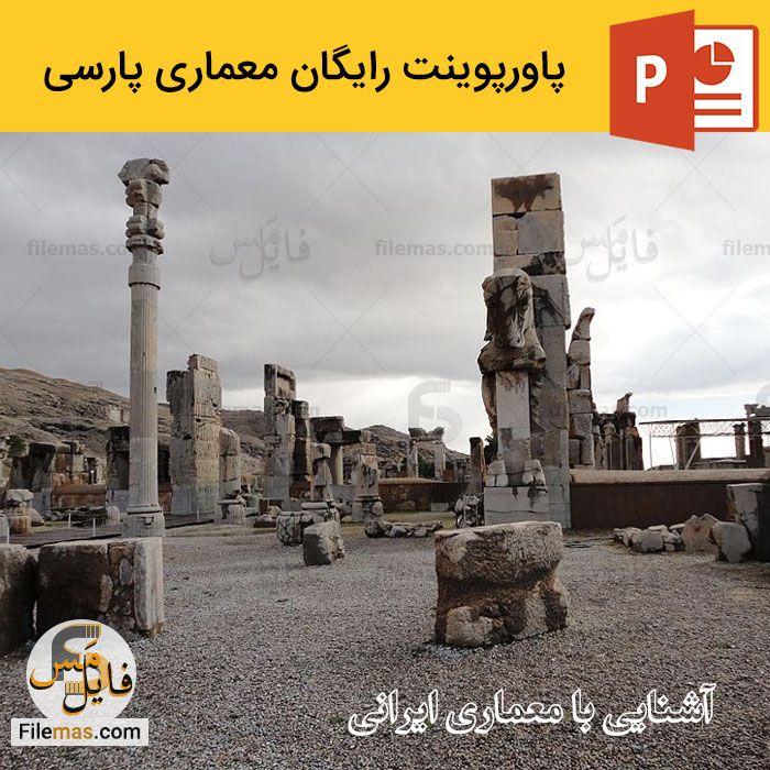 دانلود رایگان پاورپوینت معماری پیش از پارسی – آشنایی با معماری ایران