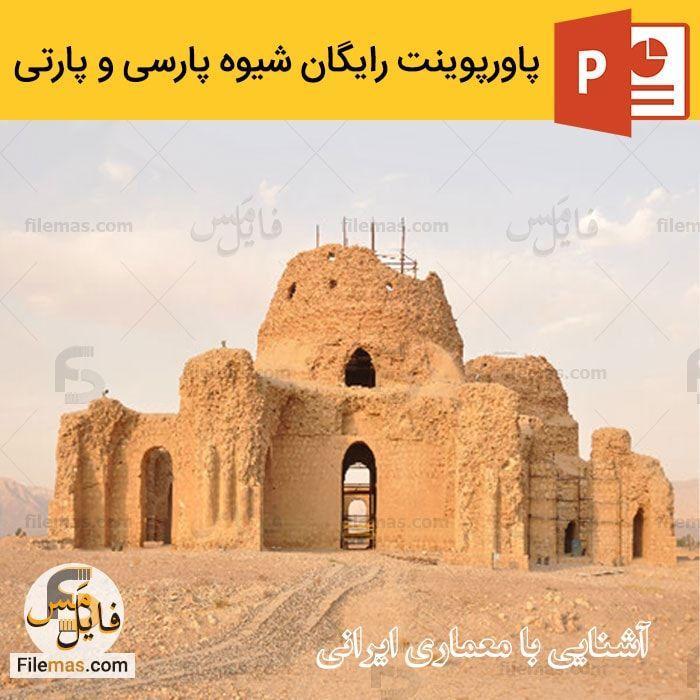 دانلود رایگان پاورپوینت شیوه پارسی و پارتی – آشنایی با معماری ایران