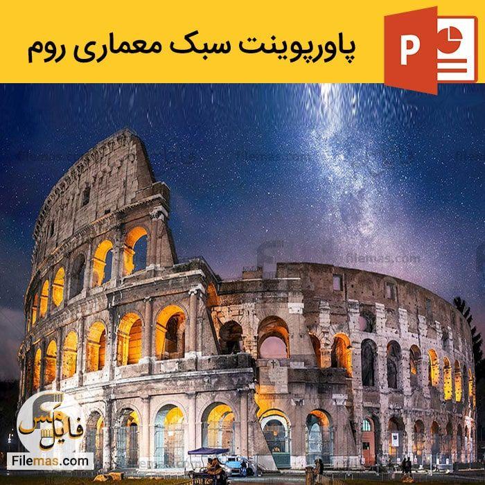 دانلود پاورپوینت درباره معماری روم باستان همراه با پاورپوینت رایگان