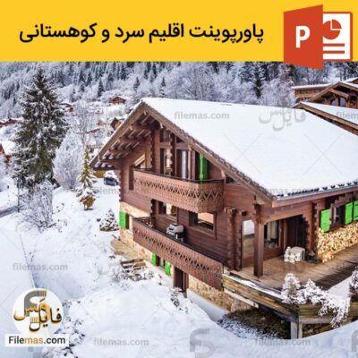 دانلود پاورپوینت اقلیم سرد و کوهستانی در معماری – تنظیم شرایط محیطی