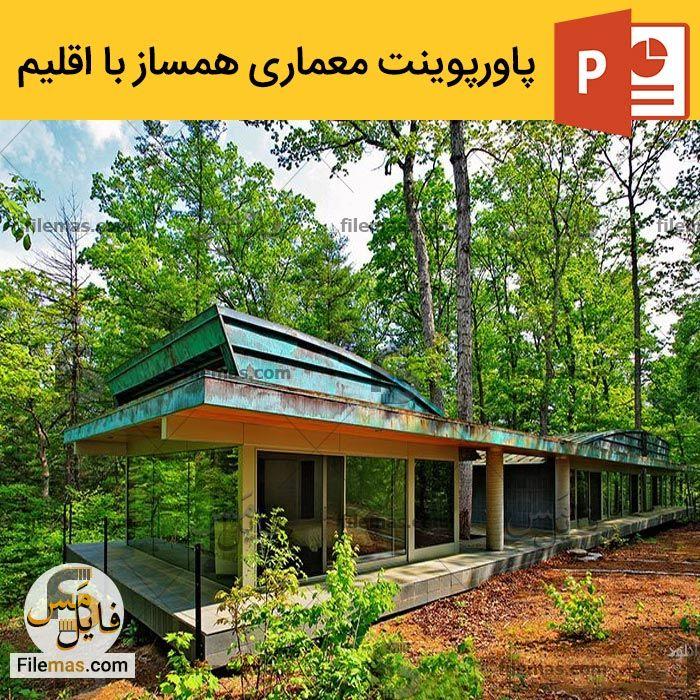 پاورپوینت معماری همساز با اقلیم – تنظیم و شرایط محیطی