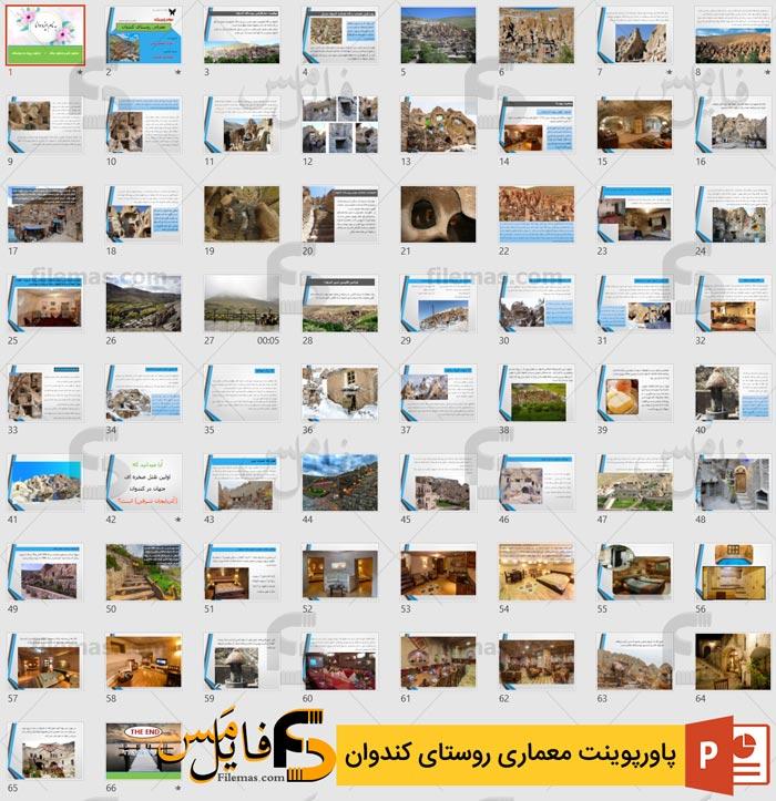 دانلود پاورپوینت در مورد روستای کندوان تبریز – معرفی و تحلیل معماری روستا