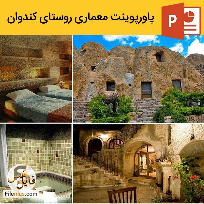 پاورپوینت در مورد روستای کندوان تبریز – همراه با فیلم معرفی و تحلیل معماری روستا