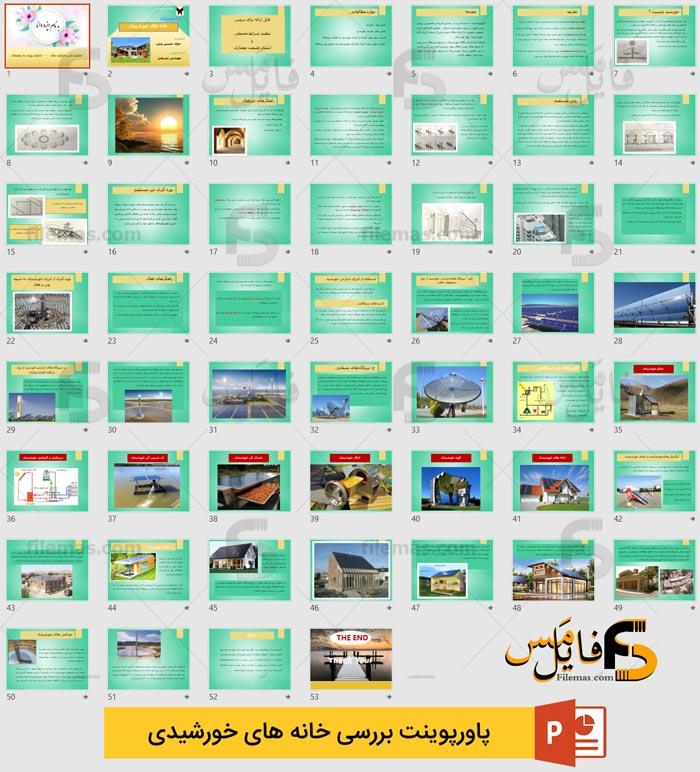 دانلود پاورپوینت خانه های خورشیدی - ساختمان های انرژی خورشیدی