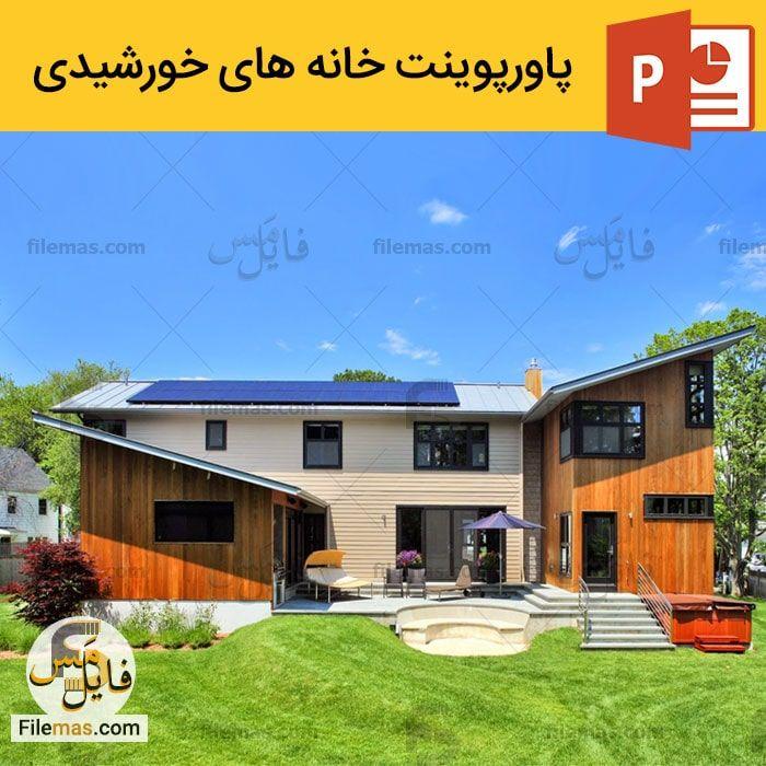 دانلود پاورپوینت خانه های خورشیدی – ساختمان های انرژی خورشیدی