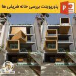 پاورپوینت تحلیل خانه شریفی ها | اثر تغابنی در تهران