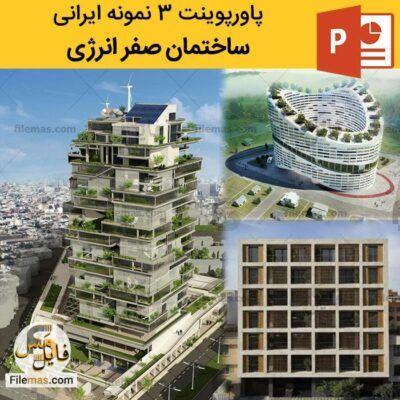 دانلود پاورپوینت ساختمان انرژی صفر 3 نمونه در ایران