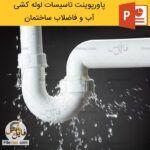 پاورپوینت لوله کشی فاضلاب ساختمان | تاسیسات لوله کشی آب