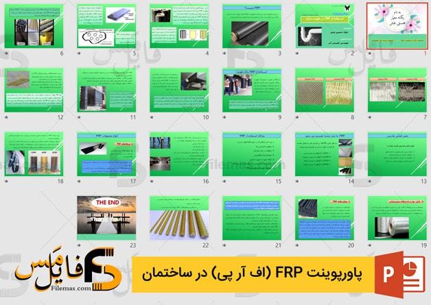 دانلود پاورپوینت درباره frp اف ار پی در ساختمان و تقویت سازه