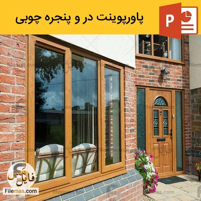 پاورپوینت درب و پنجره چوبی در معماری
